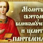Сильные молитвы Пантелеймону целителю