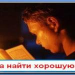 Молитва чтобы найти хорошую работу