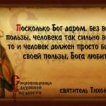 Молитва Тихону Задонскому