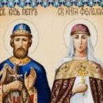 Молитва на верность мужа