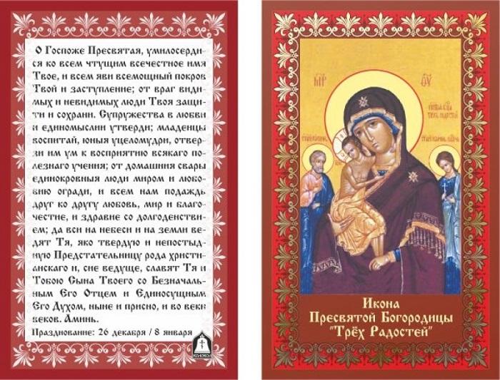 слова молитвы перед иконой трех радостей
