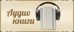 audioknigi