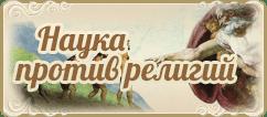 naukavsreligiya