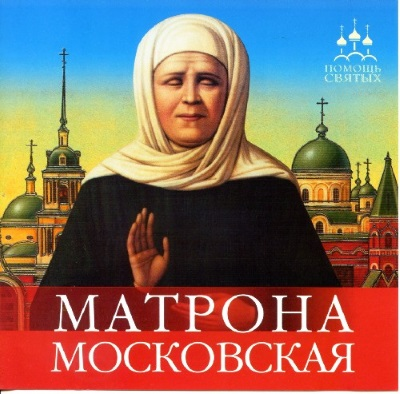 Матрона-Московская-1431