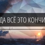 Предсказания о Донбассе на 2018 год