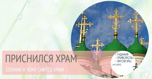 К чему снится церковь внутри с иконами